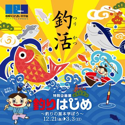 特別企画展「釣りはじめ ~釣りの基本学ぼう~」