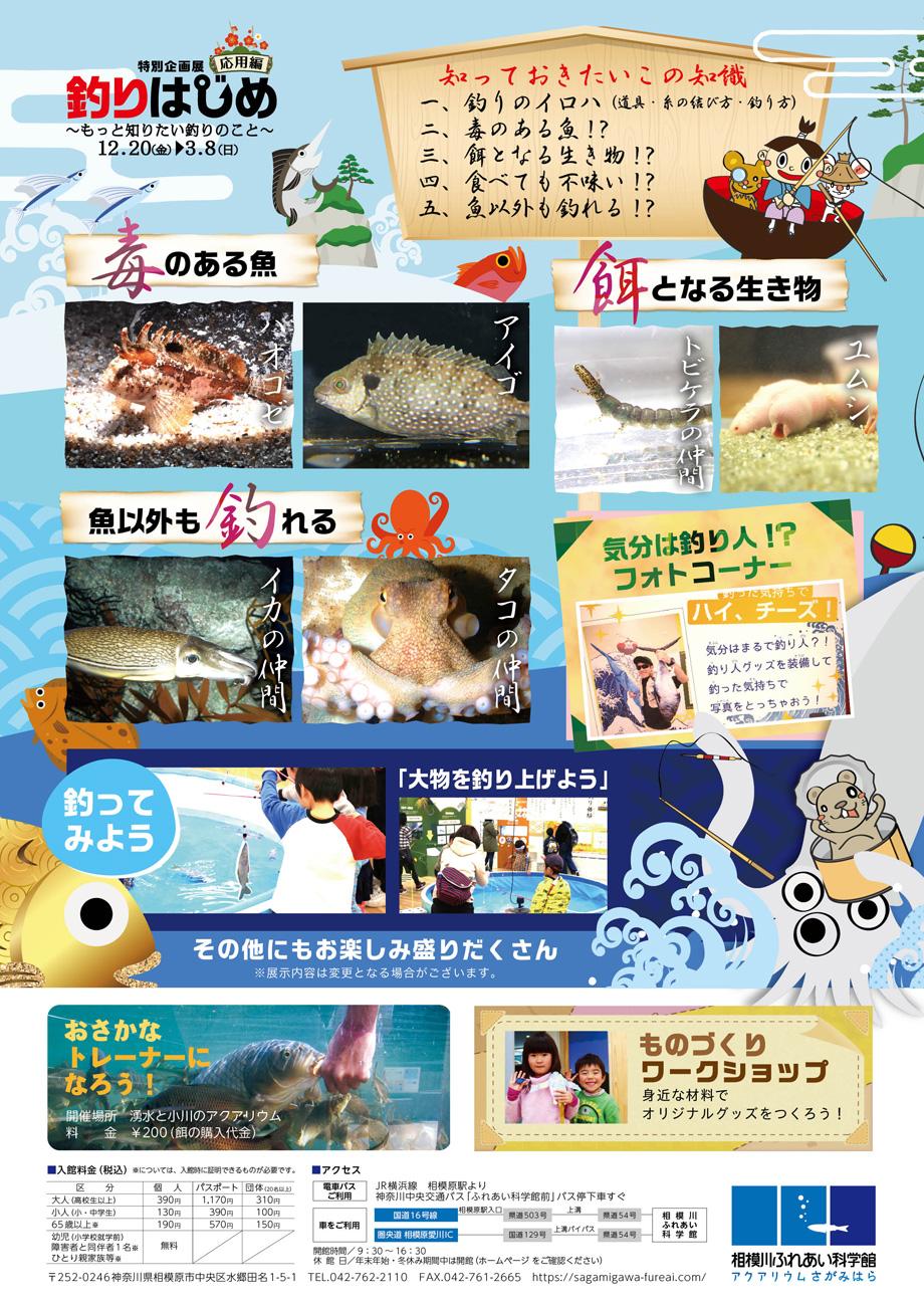 特別企画展「釣りはじめ(応用編)~もっと知りたい釣りのこと~」