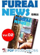 FUREAI NEWS 情報誌 PDF